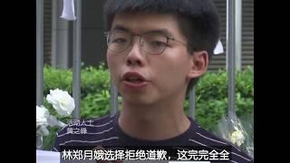 林郑月娥公开致歉但拒绝辞职 引抗议者不满