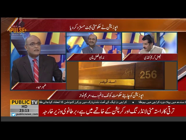 Production orders of Asif Zardari will be issued, Nadeem Afzal Chan gives inside news