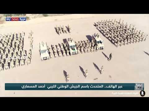 المسماري يتحدث عن الطائرة التركية المسيرة التي أسقطها الجيش الليبي  - نشر قبل 14 ساعة