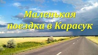 Маленькая поездка в Карасук