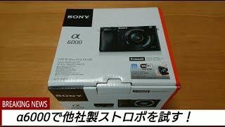 SONY α6000を購入。 Canon 8000D、80Dで使用しているストロボが使えるか...
