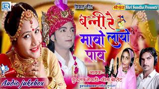 ये गीत राजस्थान में धमाल मचा रहा हे - बन्नी रे मावो लायो | Marwadi DJ Song | जरूर सुने