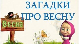 Загадки для детей про весну. Развивающее видео для детей. Загадки