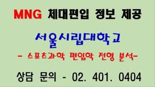 서울시립대학교 스포츠과학 체대편입 전형분석