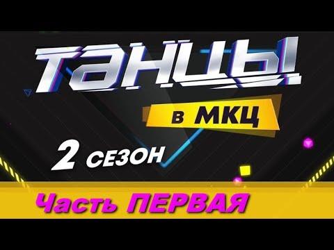 """Шоу-проект """"ТАНЦЫ В МКЦ"""" 2 Сезон. Часть 1"""