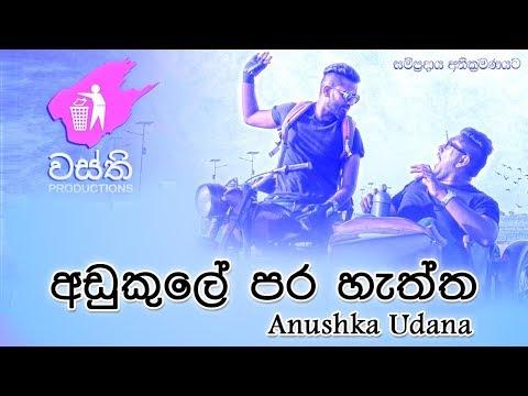 Sinhala Song by Wasthi Productions - Adu Kule Para Haththa