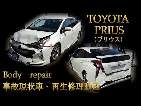 TOYOTA ・ZVW51 PRIUS (トヨタ 51プリウス)現状事故車・再生修理 Body repair 鈑金塗装 フロント&リア事故 accident Car to play 10minutes
