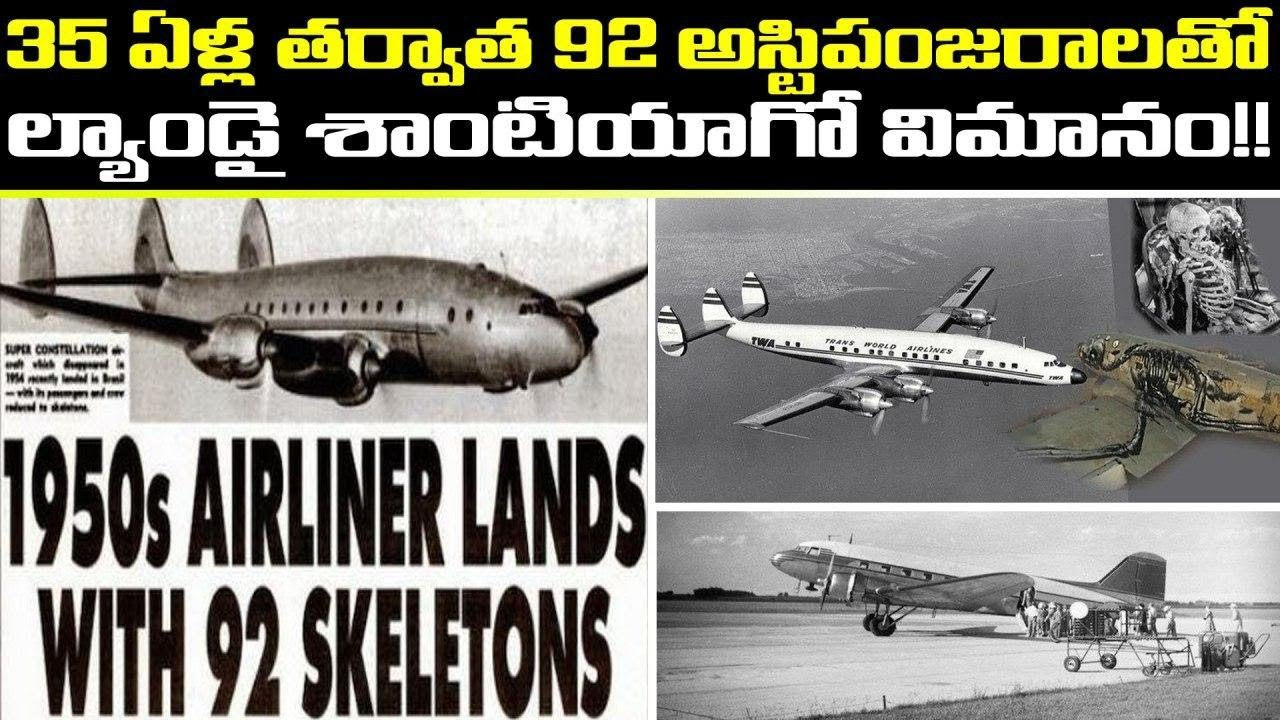 Santiago Flight 513 Mystery Missing Flight Landed After 35 Years With 92 Skeletons Oneindia Youtube