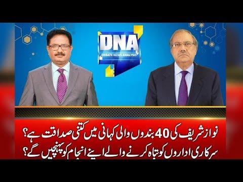 Fake news on social media | DNA | 12 April 2018 | 24 News HD