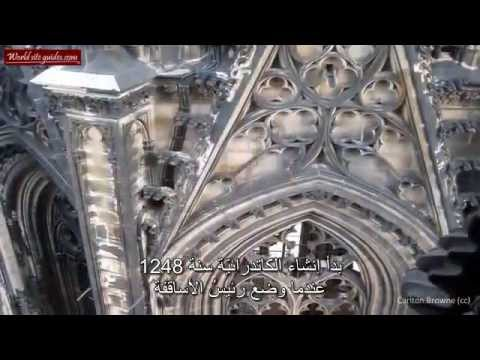 Cologne Cathedral - كاتدرائية كولونيا