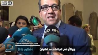 مصر العربية | وزير اﻵثار: نسعى لتهيئة متاحف مصر للمكفوفين