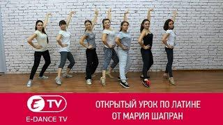 Открытый урок по ЛАТИНЕ от Мария Шапран   E-DANCE Уфа