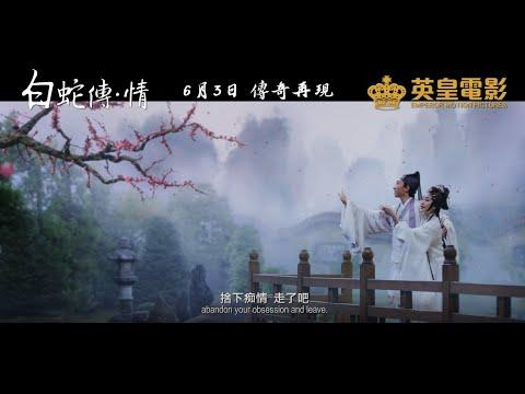 白蛇傳·情 (White Snake)電影預告
