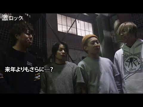 "POT、""THICK FESTIVAL 2018""に向けた動画コメント到着!―激ロック 動画メッセージ"