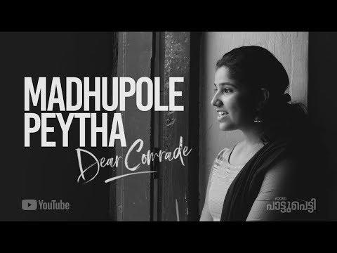 Madhupole Peytha - Dear Comrade   Athira K Unni   Paatupetti - Bhavana Studio