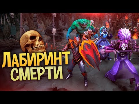 видео: ЛАБИРИНТ СМЕРТИ! — Хардкорная Дота 2 Кастомка , boss survival adventure dota 2