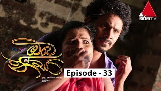 Oba Nisa - Episode 33 | 04th April 2019 Thumbnail