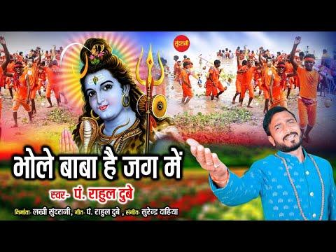 Bhole Baba Hai Jag Me - भोले बाबा है जग में || Pt.Rahul Dubey || Shiv Sawan Special Video Song 2021