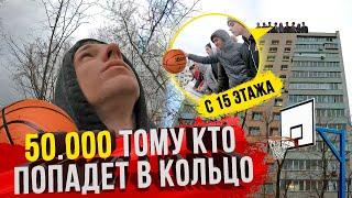 ПОПАДИ В КОЛЬЦО С 15-ОГО ЭТАЖА И ПОЛУЧИ 50.000 РУБ!