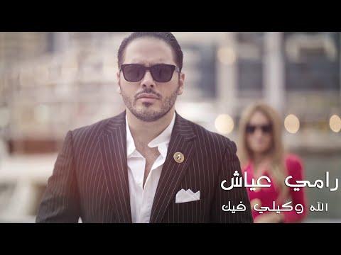 اغنية رامي عياش الله وكيلي فيك كاملة 2016