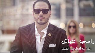 بالفيديو.. كن أول من يستمع لجديد رامي عياش باللهجة المغربية