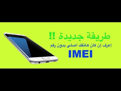 طريقة مضمونة لمعرفة إن كان هاتفك أصلي (بدون كود IMEI)