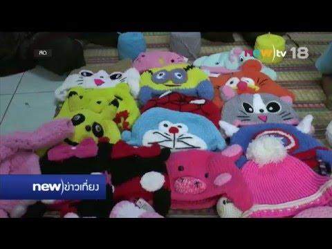 ถักหมวกไหมพรมแฟนซีขายหน้าหนาว | 30-01-59 | new)ข่าวเที่ยง | new)tv