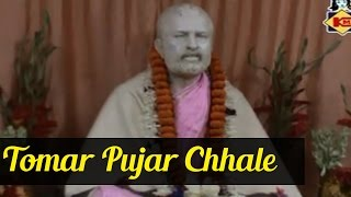 Bangla Bhakti Geeti | Tomar Pujar Chhale | Swami Sunischitananda | Bengali Devotional Songs