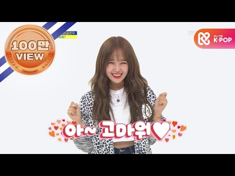 [Weekly Idol EP.423 | EVERGLOW & Weki Meki] ❛애교 장인 최유정❜.. 오늘도 레전드를 쓰다..