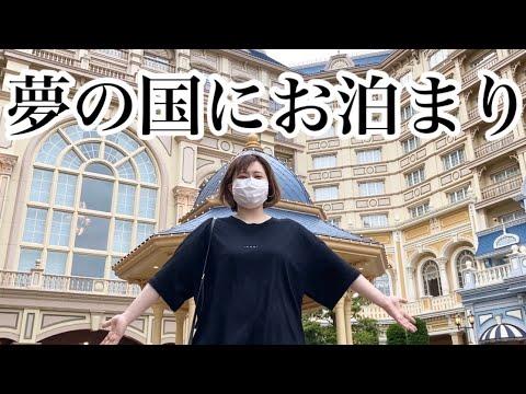 人生初のディズニーランドホテル♡