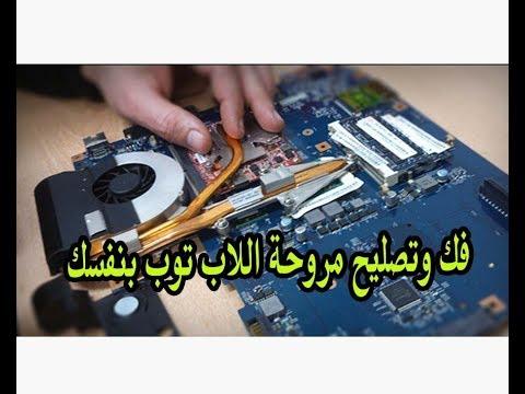 فك وتصليح مروحة اللاب توب بنفسك Remove And Repair The Laptop Fan Yourself Youtube