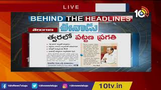 Behind The Headlines | Analysis On Todayand#39;s Trending Paper News | 27th January 2020  News