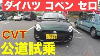 ダイハツ コペン Cero(セロ)公道試乗 CVT編  DAIHATSU COPEN Cero Test drive