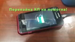 Не заряжается до конца телефон Samsung GT-S7230E! Калибровка новой батареи!
