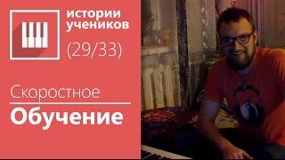 Лучшие уроки на Фортепиано и Синтезаторе для начинающих отзывы учеников (Владимир Лебедев)