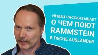 НЕМЕЦ рассказывает о чем ПОЮТ RAMMSTEIN в песне AUSLÄNDER 2019