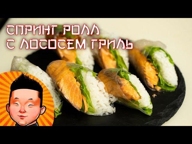 Рецепт спринг ролла лосось гриль