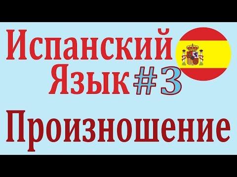 Полиглот испанский за 16 часов. Урок 3 с нуля. Уроки