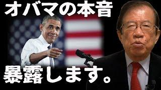 【武田邦彦】「オバマの仕事」に驚愕してしまう・・9割の日本人が知らない大国の本音【地上波NG】