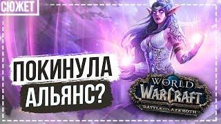 Тиранда ушла из Альянса? «Ужас Темных берегов» — Продолжение сюжета / World of Warcraft