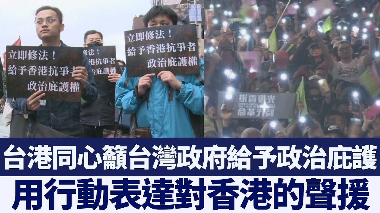 港人籲臺灣政府給予政治庇護權與生活保障 臺民團用行動表達聲援香港|新唐人亞太電視|20200120 - YouTube