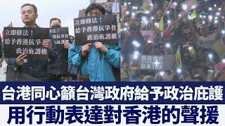 港人籲台灣政府給予政治庇護權與生活保障 台民團用行動表達聲援香港|新唐人亞太電視|20200120