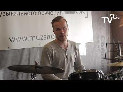 Бас барабан.Уроки барабанов.
