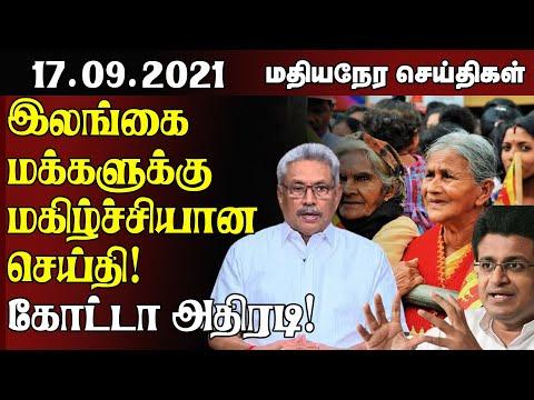 மதியநேர செய்திகள் - 17.09.2021   இலங்கையர்களுக்கு மகிழ்ச்சியான செய்தி!    -Sri Lanka News Today
