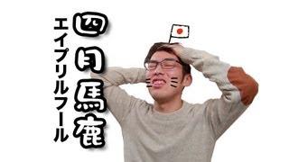 オマージュやながぁ〜 □ 四月の馬鹿 □ □ http://www.youtube.com/watch?...