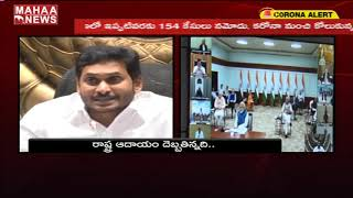 AP ramping up hospital infrastructure, CM Jagan tells PM in video conference | MAHAA NEWS
