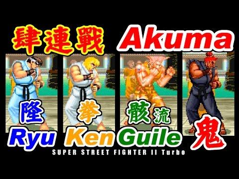 リュウ(Ryu),ケン(Ken),ガイル(Guile),豪鬼(Akuma) 対 M.Bison(ベガ) - SUPER STREET FIGHTER II X