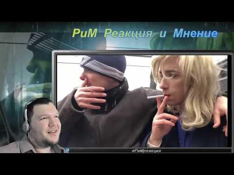 Optimus Gang - Марафет Приехали    Не приятная новость РЕАКЦИЯ