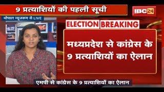 Bhopal Live : Madhya Pradesh में Congress की List | 9 प्रत्याशियों की पहली सूची