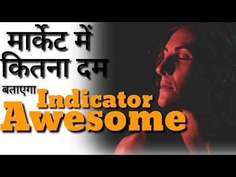 How to use Awesome oscillator indicator for for more profit